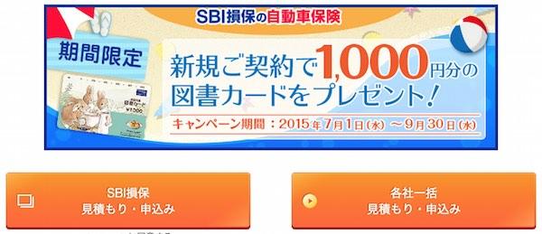 NTTイフ SBI損保 新規契約キャンペーン