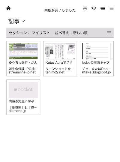 Kobo Glo FWアップデート Pocketホーム