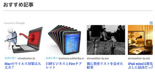 AdSense 関連コンテンツ内広告