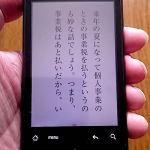 日本語電子書籍を高速で読む方法発見!