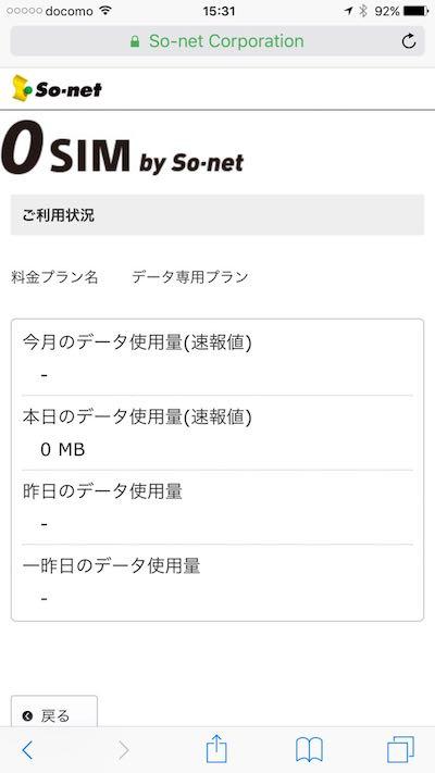 0SIM by So-net 利用状況.jpg