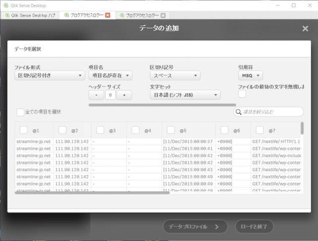 Qlik Sense ロードスクリプト用ウィザード
