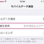 0SIM by So-netでiPhone 6s Plusでもアンテナピクトが表示された