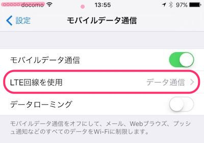 アンテナピクト:LTEを使用=データ通信のみの場合.jpg