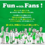 mineoのブランドステートメント「Fun with Fans!」