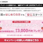 SMBC日興証券口座開設キャンペーンで3,000円