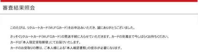 リクルートカード(VISA) 審査結果.jpg