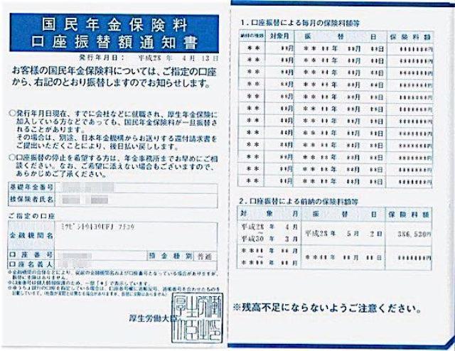 国民年金保険料 口座振替額通知書.jpg