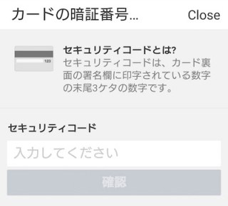 LINE Payカード 暗証番号設定 セキュリティコード入力.jpg