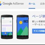 Google AdSenseが新しいページ単位広告を公開