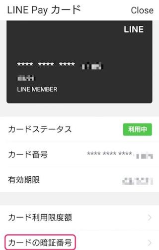 LINE Payカード 暗証番号設定 カードの暗証番号.jpg