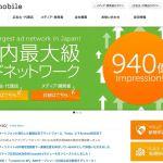 AdSenseのページ単位広告からi-mobileに乗り換え