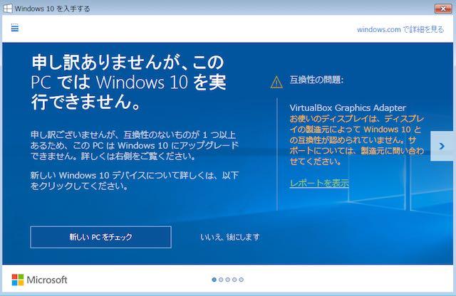 VirtualBox Windows10アップグレードエラー.jpg