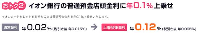 イオンカードセレクト イオン銀行優遇金利.jpg