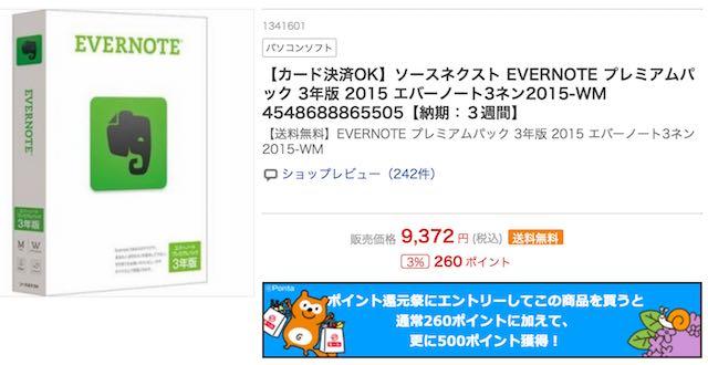 Eveernoteプレミアムパック3年版 購入.jpg