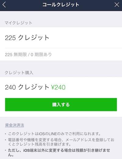 iOS版 コールクレジット購入画面.jpg