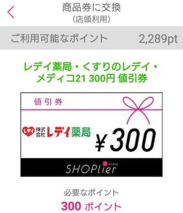 ショプリエ レディ値引き券.jpg