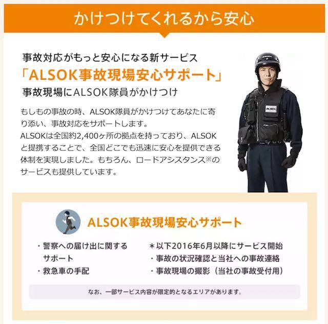 おとなの自動車保険 ALSOK事故現場安心サポート.jpg