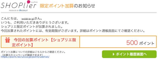 ショプリエ 期間限定ポイント.jpg