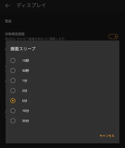 Fire HD 8 画面スリープ設定.jpg