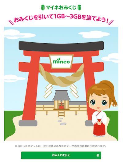 mineo マイネオおみくじ.jpg