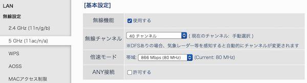 Fire HD 8のWiFiが5GHz帯につながらない時の対処方法