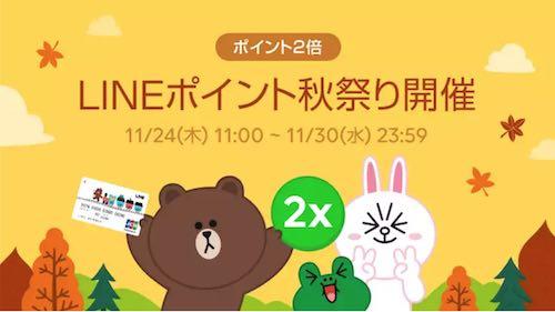 LINEポイント 秋祭り.jpg