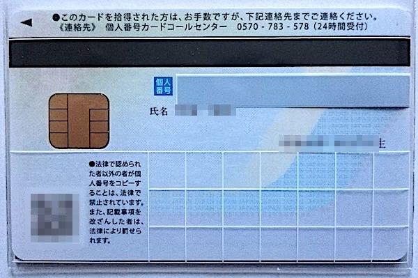 マイナンバーカード 裏.jpg