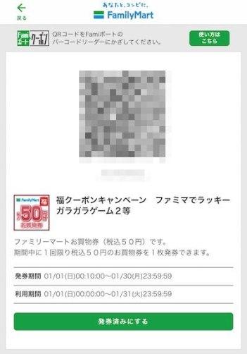 ファミマ 50円分 お買物券.jpg
