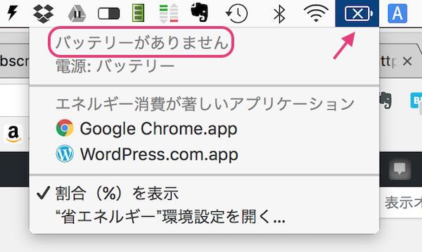 MacBook バッテリー故障.jpg