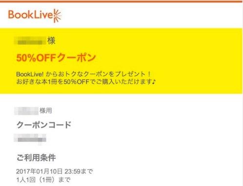 BookLive! 50%OFFクーポン.jpg