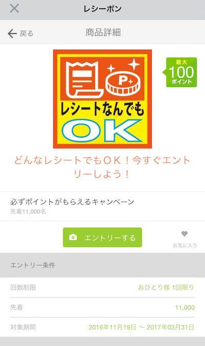 レシーポン 100円もらえるキャンペーン エントリー画面.jpg