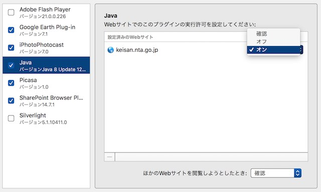 Safari Javaプラグイン設定 通常メニュー.jpg