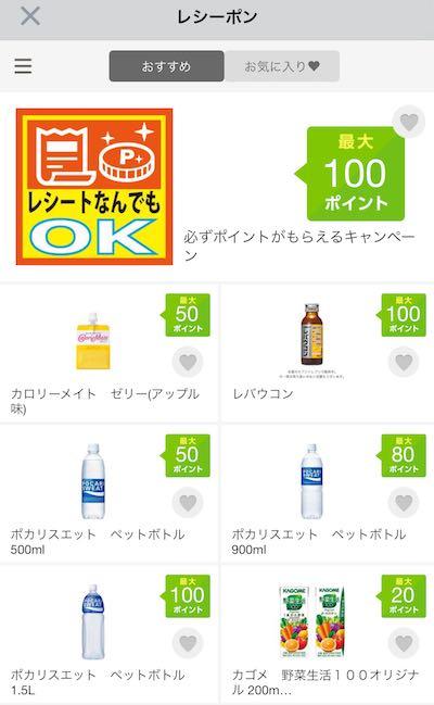 レシーポン 100円もらえるキャンペーン アプリトップ.jpg