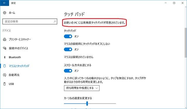 Windows高精度タッチパッド確認.jpg