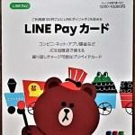 ファミマTカード+LINE Pay カードの最強ペアはまだまだ終わらんよ