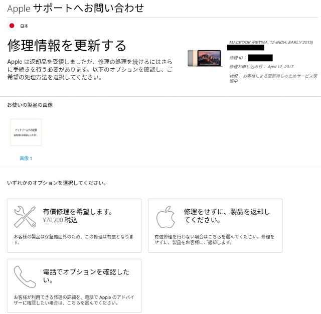 Appleサポート 修理情報更新.jpg