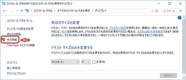 コントロールパネル ディスプレイ設定画面.jpg