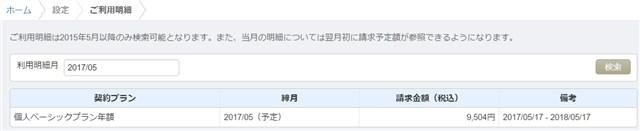 MFクラウド確定申告 有償プラン更新.jpg