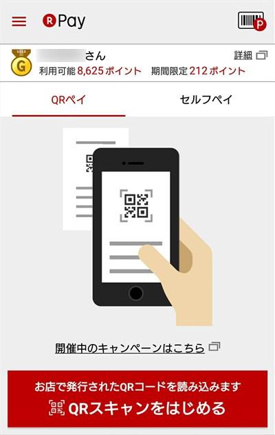 楽天ペイアプリ.jpg