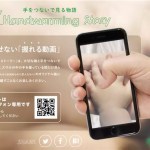 "mineo ""握れる""動画コンテンツ「Handwarming Story」視聴で王国コイン プレゼント"