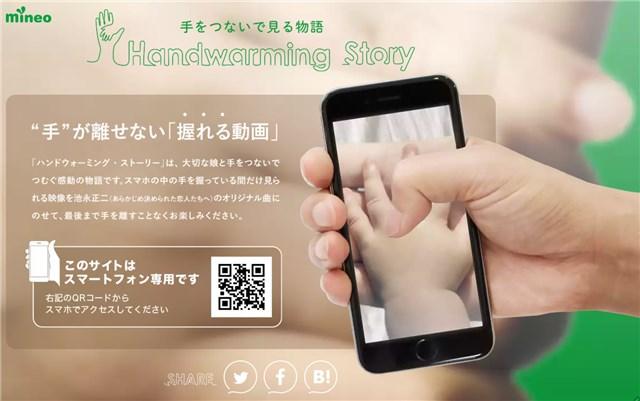握れる動画コンテンツ「Handwar ming Story」.jpg