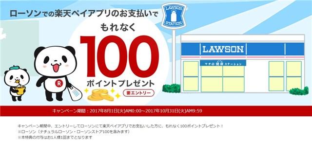 ローソン 楽天Payアプリ支払いでもれなく100Pプレゼント.jpg
