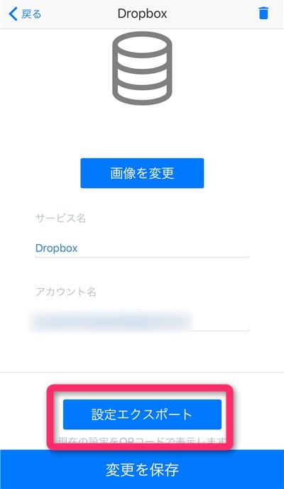 IIJ SmartKey サービス設定画面.jpg