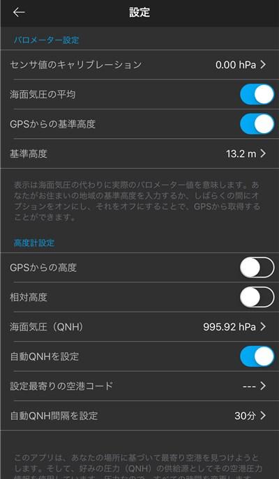 バロメーターPlus 設定画面.jpg