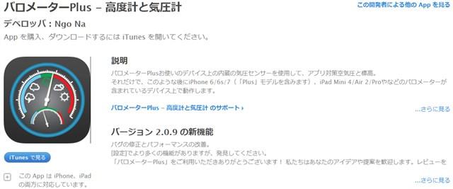 バロメーターPlus iTunesプレビュー.jpg