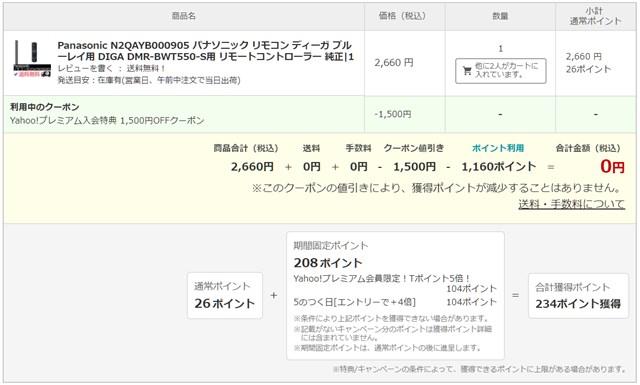 Yahoo!ショッピングでリモコン注文