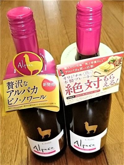 ローソンお試し アルパカ ピノノワール.jpg