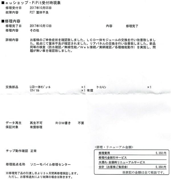 Xperia Z3 修理報告書.jpg