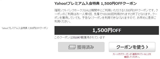 Yahoo!プレミアム入会 1500円引きクーポン.jpg
